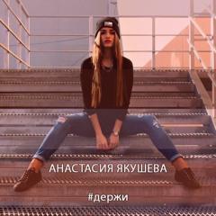 Анастасия Якушева - Держи