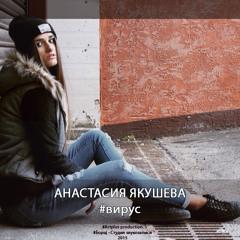 Анастасия Якушева - Вирус