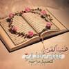 019-surat-maryam أجمل التلاوات | سورة مريم | القارئ : وديع حمادي اليمني.mp3