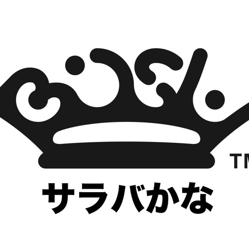 サラバかな/BiSH