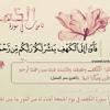 Surat-Alkahf سورة الكهف القاريء سعد الغامدي mp3