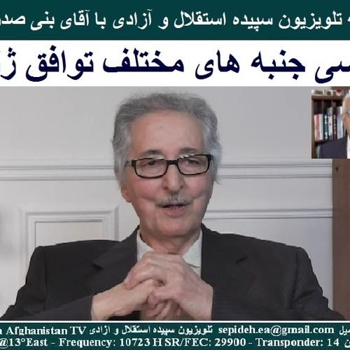 Banisadr 94-01-20=(2) بررسی جنبه های مختلف توافق ژنو (2) مصاحبه  با آقای بنی صدر