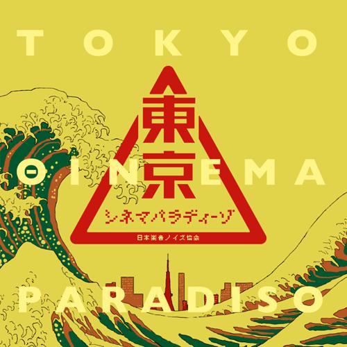 [日本楽音ノイズ協会 1st Album] Tokyo Θinema Paradiso XFD [2015春M3]