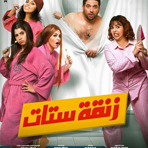 اغنيه ابعد عني من فيلم زنقه ستات توزيع مينا By Mina Wagih