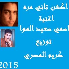 اسمي سعيد الهوا جديد توزيع كريم المصري 2015