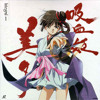 吸血姬美夕片尾曲-美夕八千夜 二胡版 by 永安 Vampire Princess Miyu - Miyu Yachiyo (Erhu Cover)