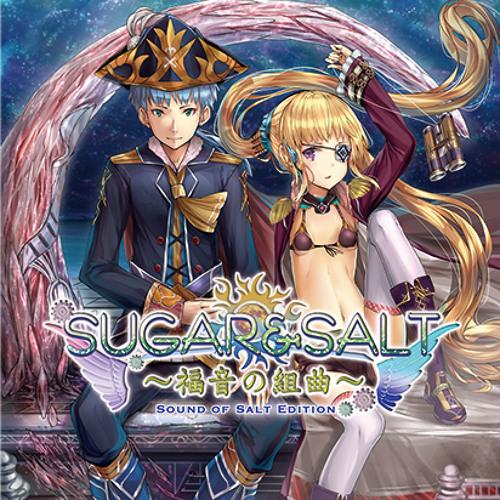 SUGAR & SALT~福音の組曲~ Sound of Salt Edition クロスフェードDEMO