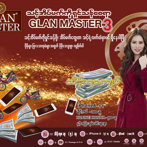 သင့္အိပ္မက္ကို ရွင္သန္ေစရာ Glan Master 3