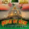 Piya Haaji Ali Mp3