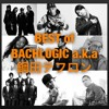 BEST of BACHLOGIC a.k.a 鋼田テフロン WORKS MIX 80min 53tracks