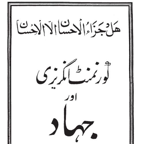 Government Angrezi Aur Jihad