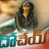 03 - Aanati Devadasu - [Telugu
