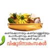 Keralam Keralam ...Kelikottuyarunna keralam....