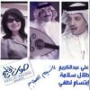 Download يا نسيم الصباح - طلال سلامة -ابتسام لطفي - علي عبدالكريم Mp3