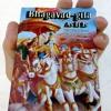 Download Gitamahatmya - Introduction Mp3