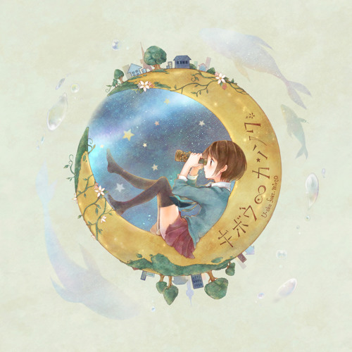 U-ske feat. mirto / キボウ∞カンソク XFD