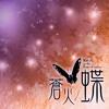 蒼火ノ蝶(Butterfly in the Flame of Indigo) feat. Akesato, Nero Souka & Xion Meika(utau)