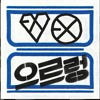 EXO-K - Growl