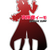 【UTAUカバー】 Someone Who Sings Songs 【Yozane Iimo VCV】