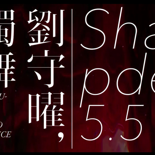 Nomad [music for SHAPDE 5.5 contemporary dance trailer]