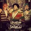 Download Lagu Mp3 Et7ad El-Kama - Sha3by W T3amel - 2015 _ مهرجان اتحاد القمة - شعبى و بتعامل - نسخة اصلية (3.79 MB) Gratis - UnduhMp3.co