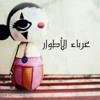 Ghoraba2 Atwar | EgyQue mp3