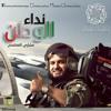 Neda2 Al - Watan - Mishari Alafasy mp3