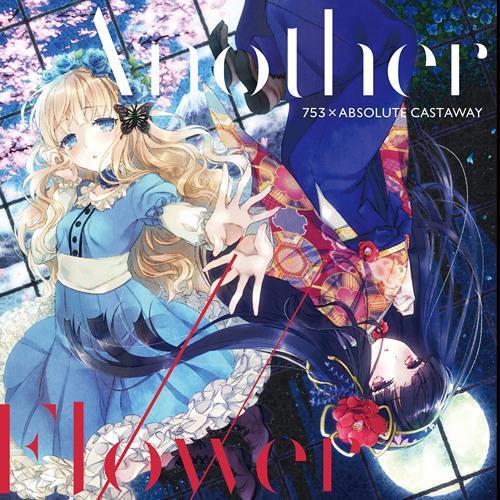 【しちごさん。×ABSOLUTE CASTAWAYコラボ企画】Another Flower IIアルバム試聴