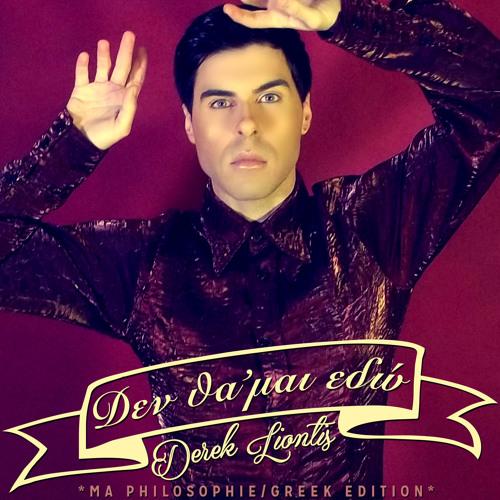 Derek Liontis - Den Tha me edo [ma philosophie]