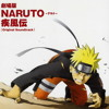 Naruto Shippuden The Movie OST - Heaven Shaking Event