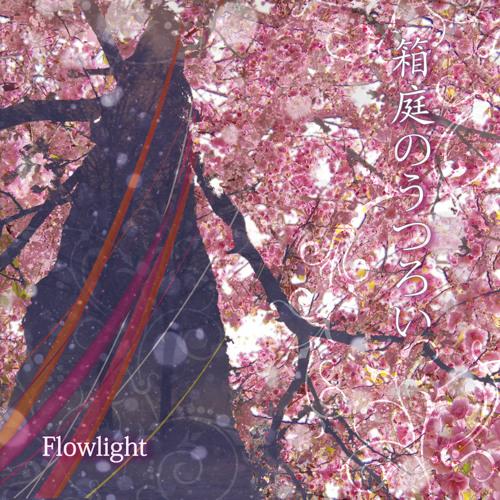 【M3-2015春】_箱庭のうつろい_クロスデモ