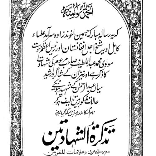 Tadhkirat-ush-Shahadatain