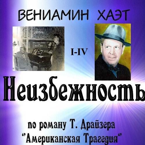 Композитор В.А.Хаэт (25.05.1896-5.02.1975)