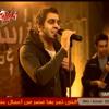 Mohammed Fawzy - Allah 3leky Ya Masr-محمد فوزي الله عليكي يامصر