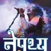 Palla Ghar Ka mp3
