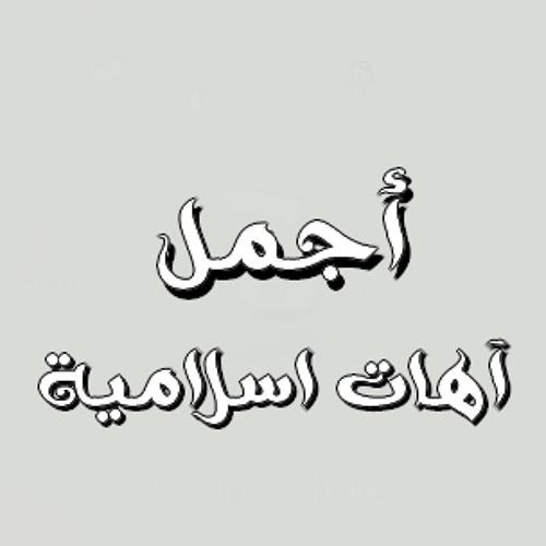 اجمل اهات صوتية بحث عنها الكثير By Kha1ed