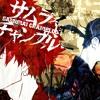 Anglo Sax In Okinawa (prod. bLu3) (Free Download)