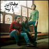 Download 3atshan ya zeina - عطشان يا زينة Mp3