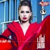 اغنية امال ماهر - ايام ماتتعوضش 2015