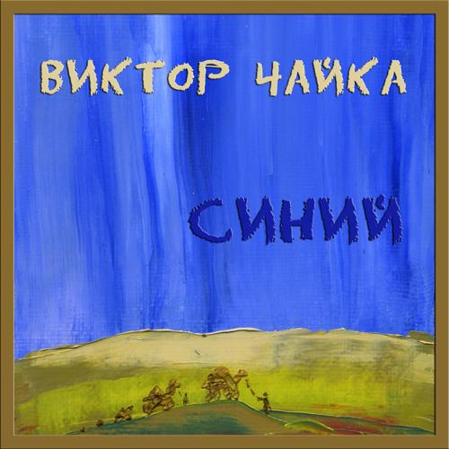 Viktor Chaika - Синий