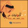 Download شيلة الجروح - كلمات سعيد الرمضاني اداء عبدالعزيز اليامي 2015 Mp3