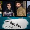 Download مهرجان وسع وسع من البنهاويه توزيع كينج بنها احمد مانو Mp3