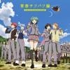poster of Assassination Classroom Seiahun Satsubatsuron song