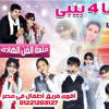 Download حلوين يا ولاد - أطفال زي العسل Mp3
