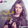 Heba Magdi - Esloub Hayah | هبة مجدي - اسلوب حياة