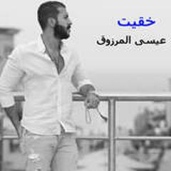 عيسى المرزوق - خقيت 2015   Eissa Al Marzoug Khageet