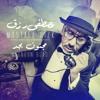 Magnoon - Begad . Mostafa Rizمصطفى رزق - مجنون بجد mp3
