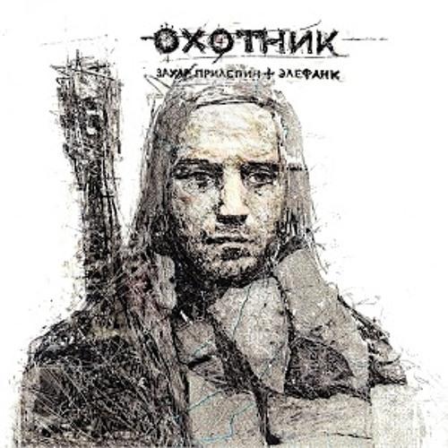 Захар Прилепин & Элефанк - Охотник