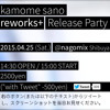 kamome sano - reworks+ Release Party you's set