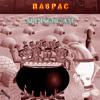 Raspac - Soc Binar
